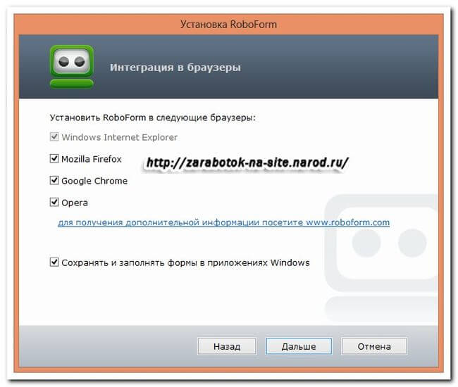 Робоформ поддерживает баузеры: Mozilla Firefox, Google Chrome, Opera, Internet Explorer